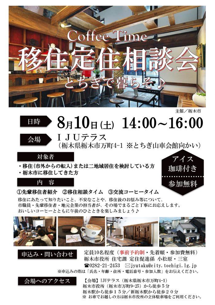 【完成版】移住定住コーヒータイム相談会_page-0001